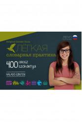 лёгкая словарная практика – 400 orosz szókártya – haladó szinten